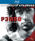 Рэмбо: Трилогия  (Blu-Ray)