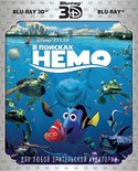 В поисках Немо 3D (Real 3D Blu-Ray)