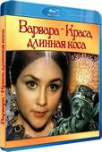 Варвара-Краса, длинная коса (Blu-Ray)