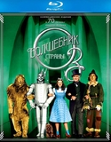 Волшебник страны Оз (2 Blu-Ray)